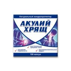 Акулий хрящ капсула 1,0 г (750 мг хондроитина сульфата), №100