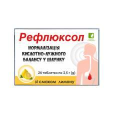 """Таблетки от изжоги """"РЕФЛЮКСОЛ"""" со вкусом лимон №24"""