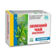 Зеленый чай экстракт ОСОКОР (Зеленого чая 200 мг (mg), добавка диетическая, капсулы 500 мг (mg) №60