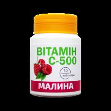 Витамин С-500 со вкусом малина таблетки 0,5 г №30 Банка