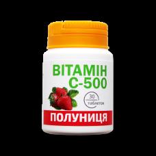 Витамин С-500 со вкусом клубника таблетки 0,5 г №30 Банка