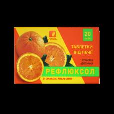 """Таблетки от изжоги """"РЕФЛЮКСОЛ"""" со вкусом апельсина с подсластителем, 1,0 г №20,блистер"""