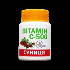 Витамин С-500 со вкусом земляника таблетки 0,5 г №30 Банка