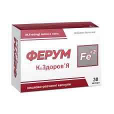Ферум К&ЗДОРОВЬЯ (44,0 мг(mg) железа) добавка диетическая, капсулы 500,0 мг(mg) № 30