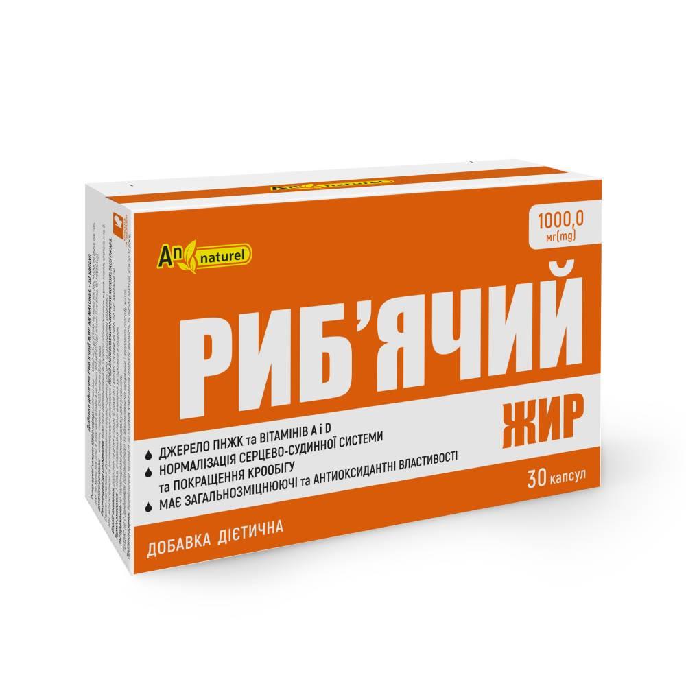 Рыбий жир AN NATUREL(1000.0 мг рыбьего жира), добавка диетическая капсулы №30