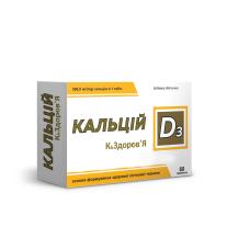 Кальцій D3 До & ЗДОРОВ'Я (500,0 мг кальцію) добавка дієтична, таблетки 1500,00 мг №60