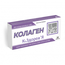 Коллаген К&ЗДОРОВЬЯ , таблетки 500 мг №30