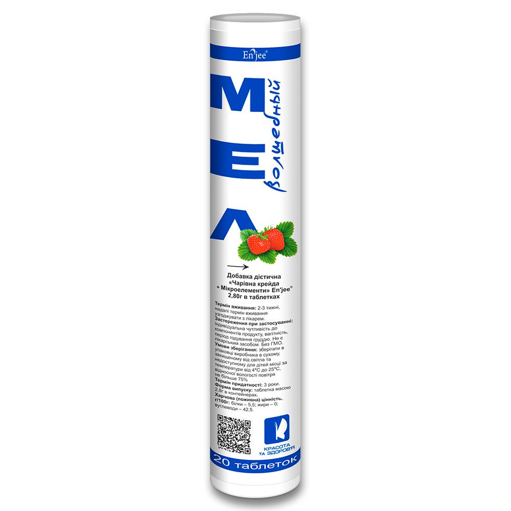 Волшебный мел+витамины ENJEE (Клубника) таблетки №20