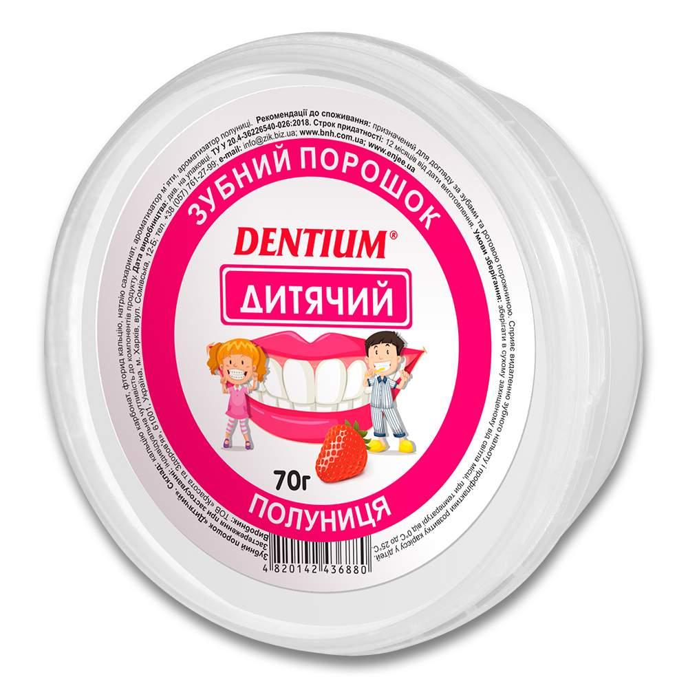 Зубной порошок детский , 70 г