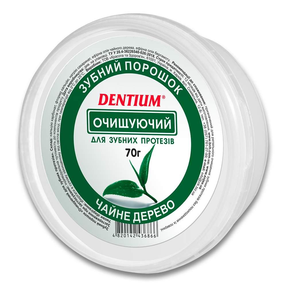 Зубной порошок очищающий для зубных протезов, 70 г