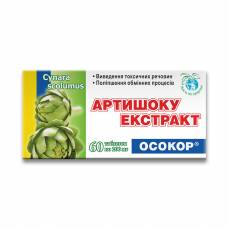"""Артишок экстракт """"ОСОКОР"""", таблетки №60 блистер"""