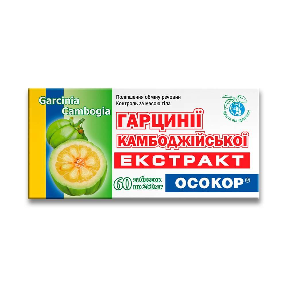 """Гарцинии камбоджийской экстракт """"ОСОКОР"""", таблетки 250 мг №60"""