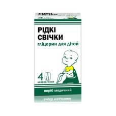 Свечи глицерин жидкие для детей, медицинское изделие 6 мл, №4