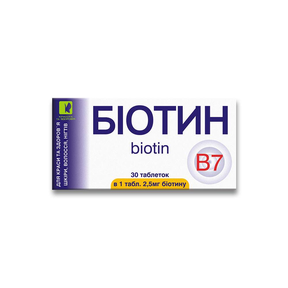 Биотин ENJEE таблетки 2,5 мг №30
