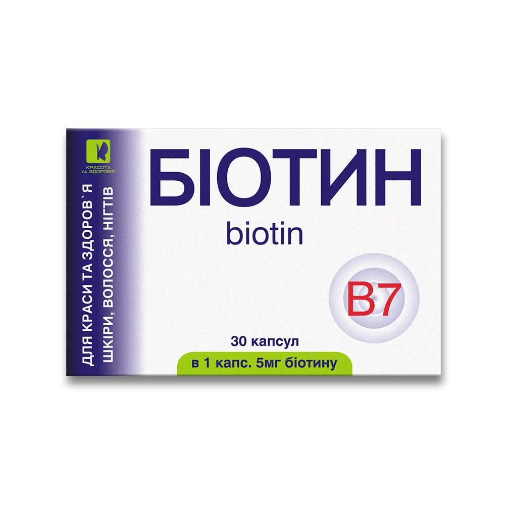 Биотин ENJEE 5 мг №30