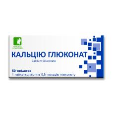 Кальция глюконат таблетки №50