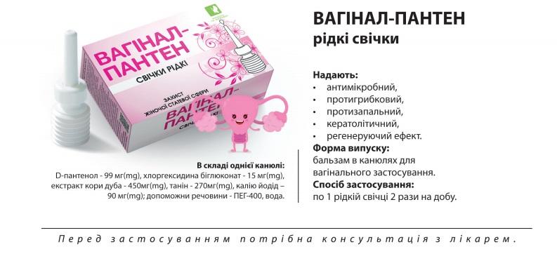 Жидкие свечи Vaginal Panthen